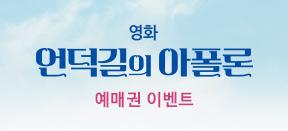 영화 <언덕길의 아폴론> 예매권 이벤트